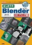 はじめてのBlender 3Dプリンタ編―「フリーの3DCGソフト」+「3Dプリンタ」で立体出力! (I・O BOOKS)