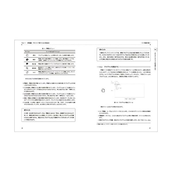 プログラミングコンテスト攻略のためのアルゴリズ...の紹介画像7