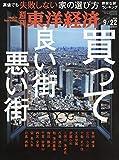 週刊東洋経済 2018年9/22号 [雑誌] (買って良い街 悪い街)
