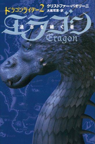 エラゴン―遺志を継ぐ者〈2〉 (ドラゴンライダー 2) <軽装版>の詳細を見る