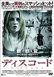 ディスコード [DVD]