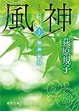 風神秘抄[上] (徳間文庫)