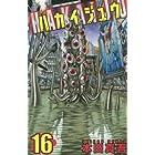 ハカイジュウ(16)(少年チャンピオン・コミックス)