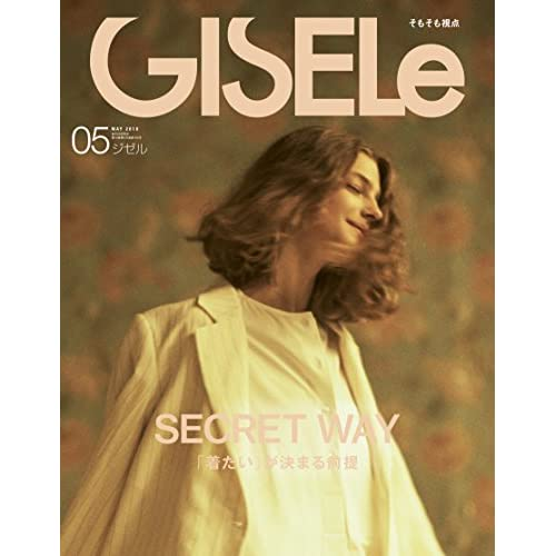GISELe(ジゼル) 2018年 05 月号 [雑誌]