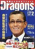 月刊ドラゴンズ 2017年 02 月号 [雑誌]