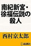 南紀新宮・徐福伝説の殺人(新潮文庫)