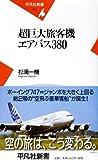 超巨大旅客機エアバス380 (平凡社新書)
