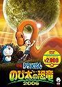 映画ドラえもん のび太の恐竜 2006 映画ドラえもんスーパープライス商品 DVD