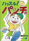 ハッスル!パンチ (2) (DBコミックス (47))