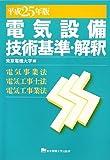 電気設備技術基準・解釈 平成25年版