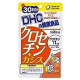 クロセチン+カシス 30日分【栄養機能食品(β-カロテン)】