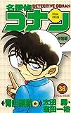 名探偵コナン 特別編 (36) (てんとう虫コミックス)