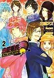 恋愛番長 2 (B's-LOG COMICS)