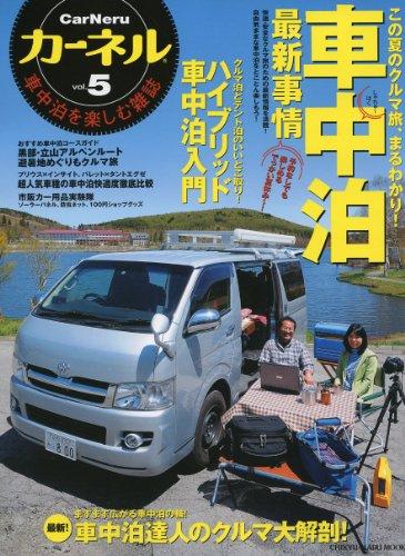 カーネル vol.5—車中泊を楽しむ雑誌 (CHIKYU-MARU MOOK)