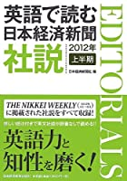 英語で読む 日本経済新聞社説 2012年上半期