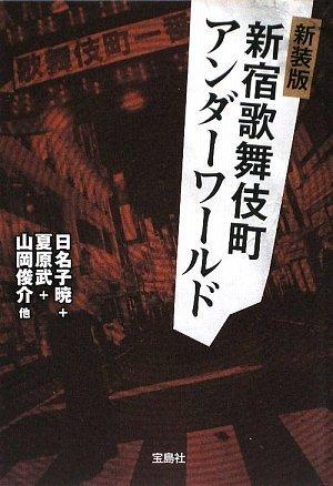 新装版 新宿歌舞伎町アンダーワールド (宝島SUGOI文庫)の詳細を見る