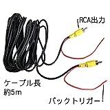 TKS 映像 ピン ケーブル 5m ビデオ コンポジット RCAピン オス -RCAピン オス バックトリガー 接続端子 備え TKS-RCA5M