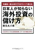 外国株一筋26年のプロがコッソリ教える 日本人が知らない海外投資の儲け方---1000円からできる成長国投資、ETF・ADR徹底活用法