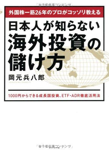 外国株一筋26年のプロがコッソリ教える 日本人が知らない海外投資の儲け方---1000円からできる成長国投資、ETF・ADR徹底活用法の詳細を見る