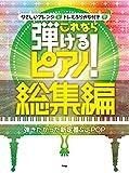 ピアノ・ソロ やさしいアレンジとドレミふりがな付きで これなら弾けるピアノ!総集編[弾きたかった新定番&J-POP] (楽譜)