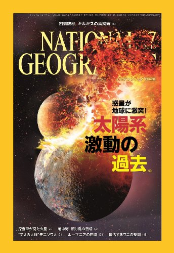NATIONAL GEOGRAPHIC (ナショナル ジオグラフィック) 日本版 2013年 07月号 [雑誌]の詳細を見る