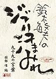 鈴木敏夫のジブリ汗まみれ 九十九の言葉[DVD]