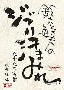 鈴木敏夫のジブリ汗まみれ 九十九の言葉 [DVD]