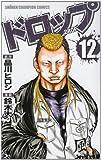 ドロップ 12 (少年チャンピオン・コミックス)