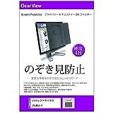 メディアカバーマーケット LGエレクトロニクス 25UM58-P[25インチ(2560x1080)]機種で使える【プライバシー フィルター】 ブルーライトカット 左右からの覗き見防止