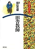 田舎教師 (文芸まんがシリーズ (11))