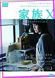家族X[DVD]