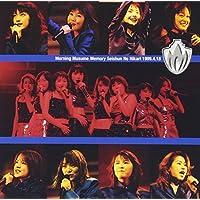 Memory~青春の光~1999.4.18