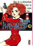 ハイヒールCOP(2) (Kissコミックス)