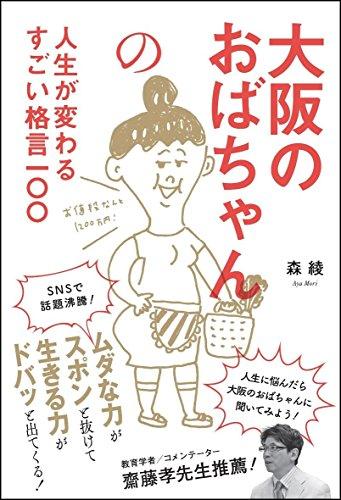 大阪のおばちゃんの人生が変わるすごい格言一〇〇の詳細を見る