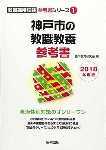 神戸市の教職教養参考書 2018年度版 (教員採用試験「参考書」シリーズ)