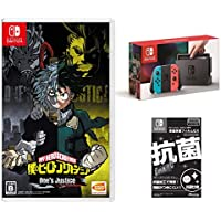 Nintendo Switch 本体 (ニンテンドースイッチ) 【Joy-Con (L) ネオンブルー/(R) ネオンレッド】&【Amazon.co.jp限定】液晶保護フィルムEX付き(任天堂ライセンス商品) + 僕のヒーローアカデミア One's Justice - Switch