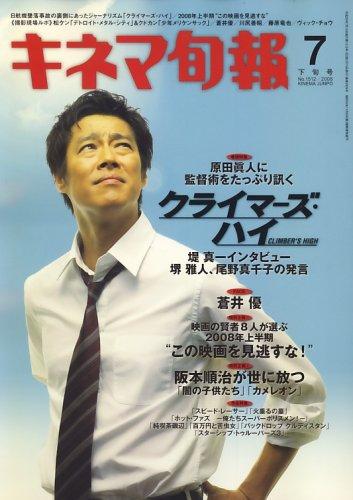 キネマ旬報 2008年 7/15号 [雑誌]の詳細を見る