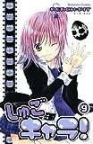 しゅごキャラ!(9) (なかよしコミックス)