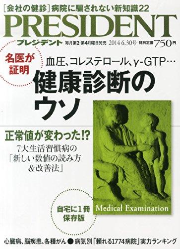 PRESIDENT (プレジデント) 2014年 6/30号 [雑誌]の詳細を見る