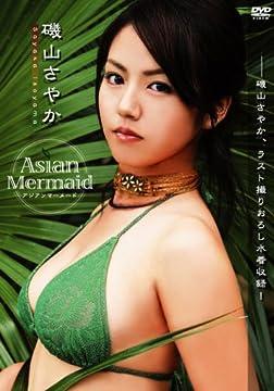 磯山さやか Asian Mermaid [DVD]