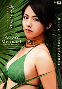 磯山さやか Asian Mermaid [DVD]