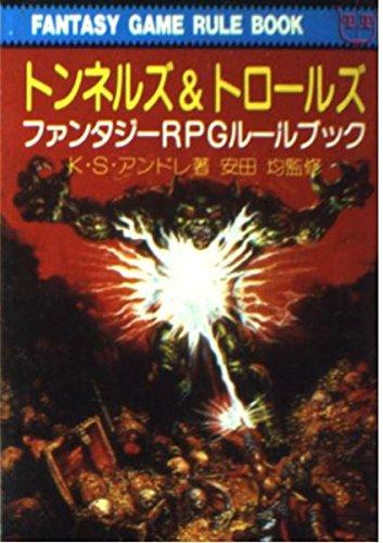 トンネルズ&トロールズ―ファンタジーRPGルールブック (現代教養文庫)