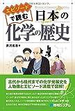 エピソードで読む 日本の化学の歴史