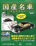隔週刊国産名車コレクション全国版(250) 2015年 8/19 号 [雑誌]