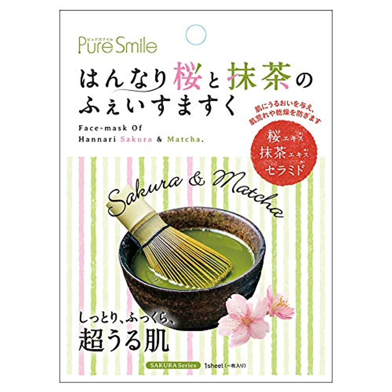 間に合わせスリッパ実行Pure Smile ピュアスマイル サクラエッセンスマスク SR01 はんなり桜と抹茶
