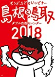 鷹の爪「島根×鳥取どっちもどっち自虐カレンダー」 カレンダー 【2018年版】 18CL-0167