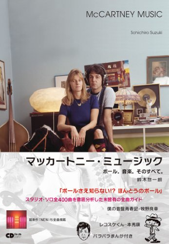 マッカートニー・ミュージック ~ポール。音楽。そのすべて。~ (CDジャーナルムック)の詳細を見る