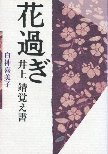 花過ぎ—井上靖覚え書