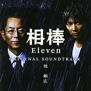 相棒season11 オリジナルサウンドトラック