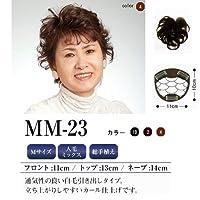 モグ ルピシオ MM-23 フロント11cm/トップ13cm/ネープ14cm 1BB(明るい自然色)